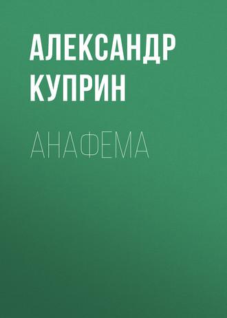 «Анафема» за 2 минуты. Краткое содержание рассказа Куприна